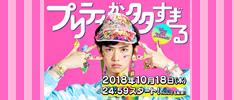 プリティが多すぎる|日本テレビ