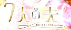 7人の夫 劇団ヘラクレスの掟NextStage|東海テレビ