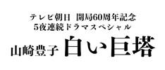 山崎豊子『白い巨塔』|テレビ朝日