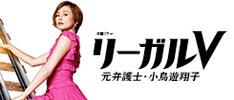 木曜ドラマ『リーガルV~元弁護士・小鳥遊翔子~』|テレビ朝日