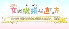 原案紹介|女の機嫌の直し方|日本テレビ