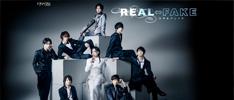 【ドラマイズム】REAL⇔FAKE(リアルフェイク)-【MBS】毎日放送