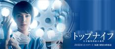 トップナイフ-天才脳外科医の条件-|日本テレビ