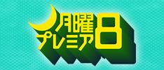 作家刑事 毒島真理|月曜プレミア8 ドラマ|テレビ東京