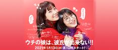 ウチの娘は、彼氏が出来ない!!|日本テレビ