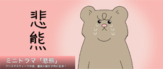 ミニドラマ「悲熊」 - NHK