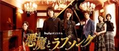 Huluオリジナル「悪魔とラブソング」|公式サイト