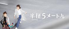 半径5メートル - NHK