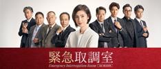 木曜ドラマ『緊急取調室』|テレビ朝日