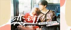 恋です!〜ヤンキー君と白杖ガール〜|日本テレビ