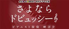 金曜口ードSHOW!特別ドラマ企画 さよならドビュッシー 日本テレビ