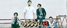 TV『闇金ウシジマくん Season 3』