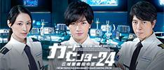金曜ロードSHOW!特別ドラマ企画「ガードセンター24 広域警備指令室」