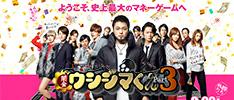 9/22公開 映画『闇金ウシジマくん Part3』