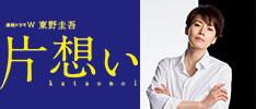 連続ドラマW 東野圭吾「片想い」|ドラマ|WOWOW