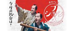 幕末グルメ ブシメシ!2 | NHKドラマ