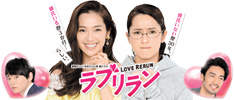 木曜ドラマF「ラブリラン」|読売テレビ・日本テレビ系