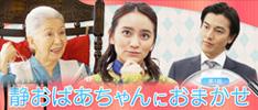 春のミステリーナイト『静おばあちゃんにおまかせ』|テレビ朝日