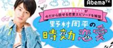 <GW4夜連続>「野村周平の時効恋愛 feat.ラブ×ドック」
