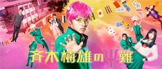 映画『 斉木楠雄のΨ難 』オフィシャルサイト