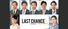 ラストチャンス 再生請負人:ドラマBiz:テレビ東京