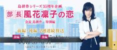 部長風花凜子の恋|読売テレビ
