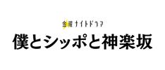 金曜ナイトドラマ『僕とシッポと神楽坂』|テレビ朝日